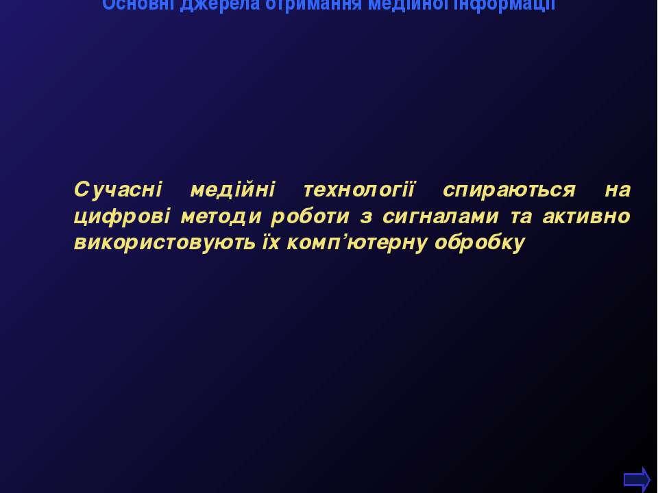 М.Кононов © 2009 E-mail: mvk@univ.kiev.ua * Сучасні медійні технології спираю...