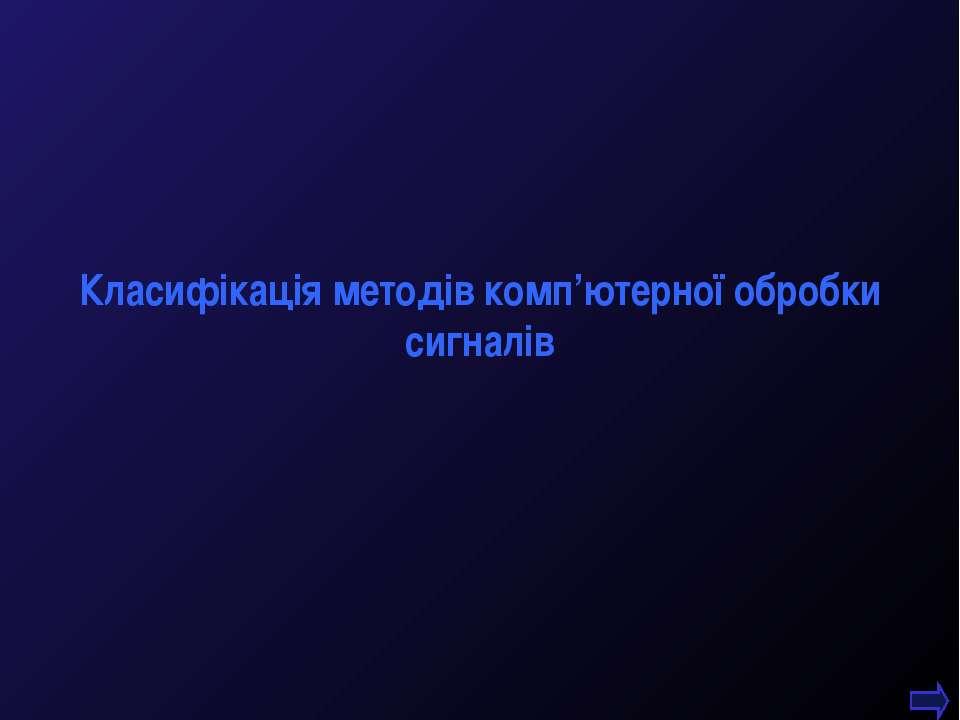 М.Кононов © 2009 E-mail: mvk@univ.kiev.ua * Класифікація методів комп'ютерної...