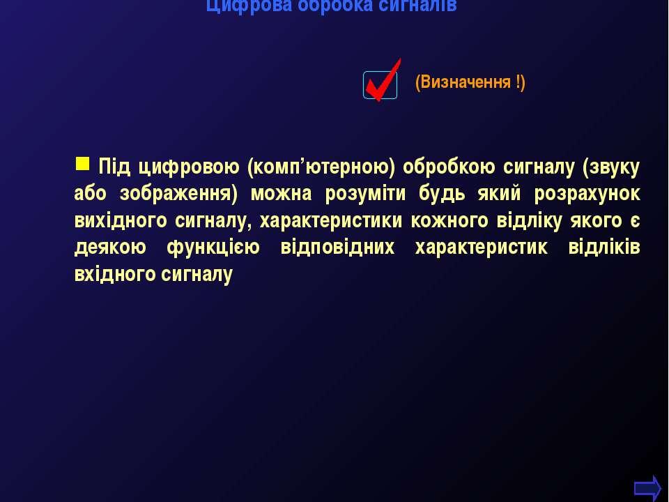 М.Кононов © 2009 E-mail: mvk@univ.kiev.ua * Під цифровою (комп'ютерною) оброб...
