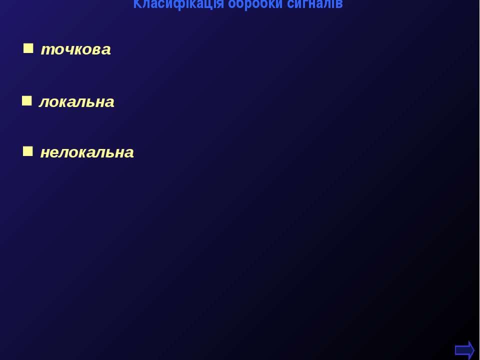 Класифікація обробки сигналів М.Кононов © 2009 E-mail: mvk@univ.kiev.ua * точ...
