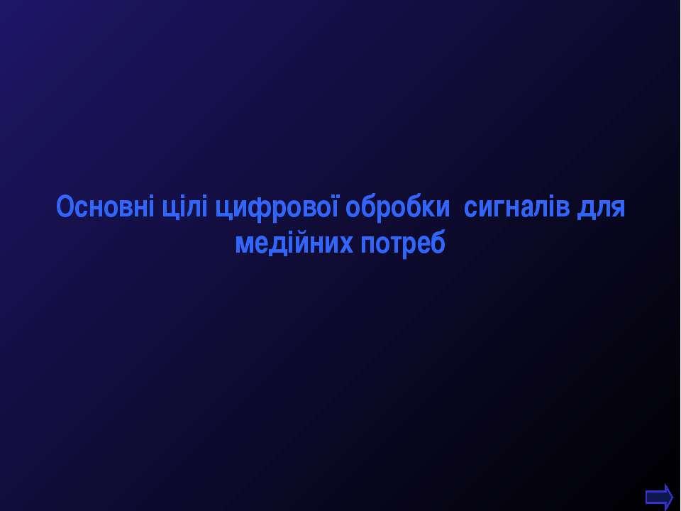 М.Кононов © 2009 E-mail: mvk@univ.kiev.ua * Основні цілі цифрової обробки сиг...