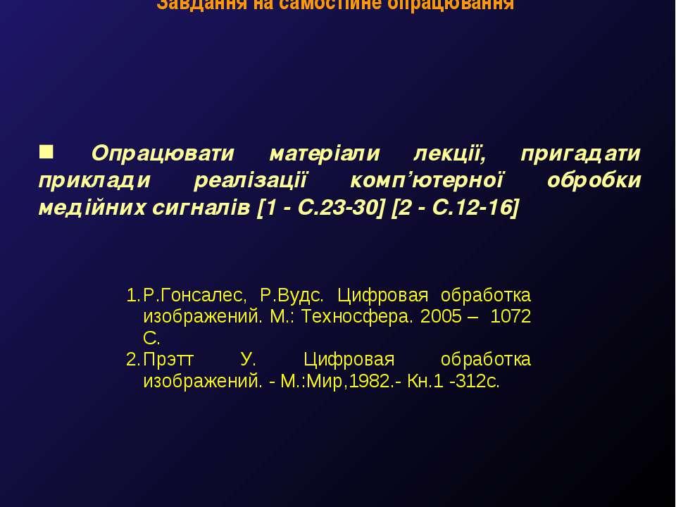 Завдання на самостійне опрацювання М.Кононов © 2009 E-mail: mvk@univ.kiev.ua ...