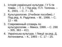 Історія української культури. / У 5-ти томах. – Т. 1. / Під ред. П.П. Толочка...