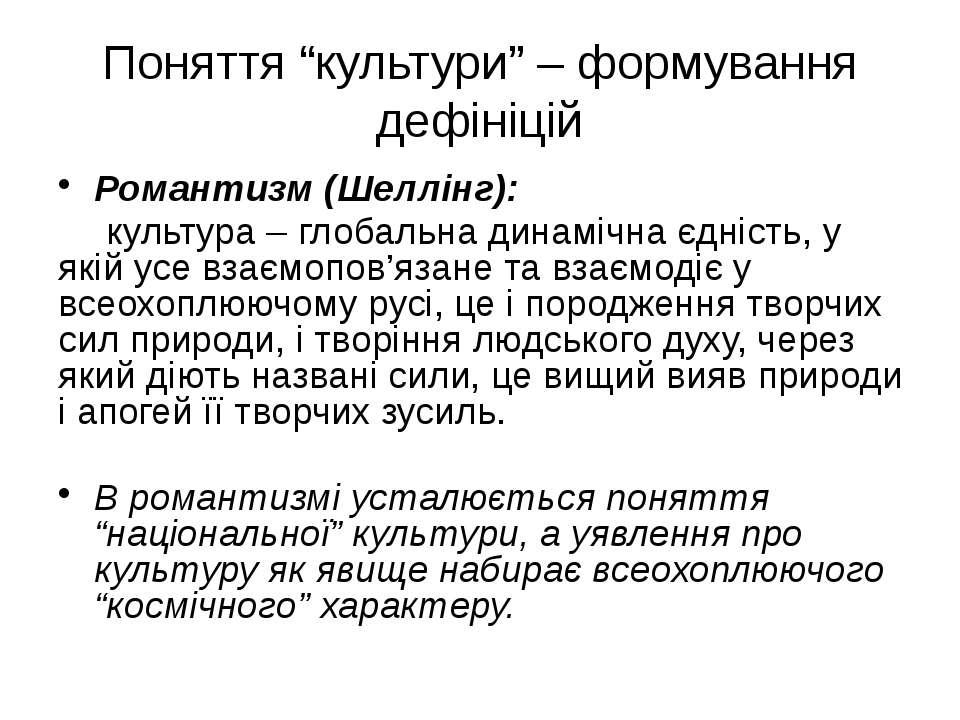 """Поняття """"культури"""" – формування дефініцій Романтизм (Шеллінг): культура – гло..."""