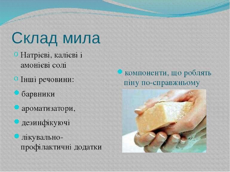 Склад мила Натрієві, калієві і амонієві солі Інші речовини: барвники ароматиз...