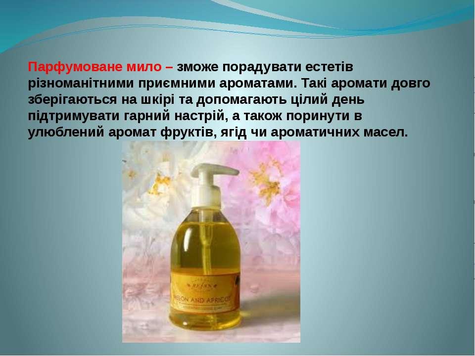 Парфумоване мило – зможе порадувати естетів різноманітними приємними ароматам...