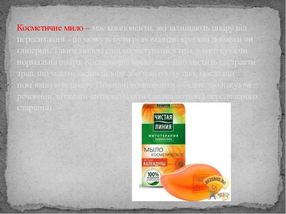 Косметичне мило – має компоненти, які захищають шкіру від пересихання – це мо...