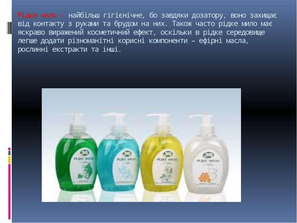 Рідке мило – найбільш гігієнічне, бо завдяки дозатору, воно захищає від конта...