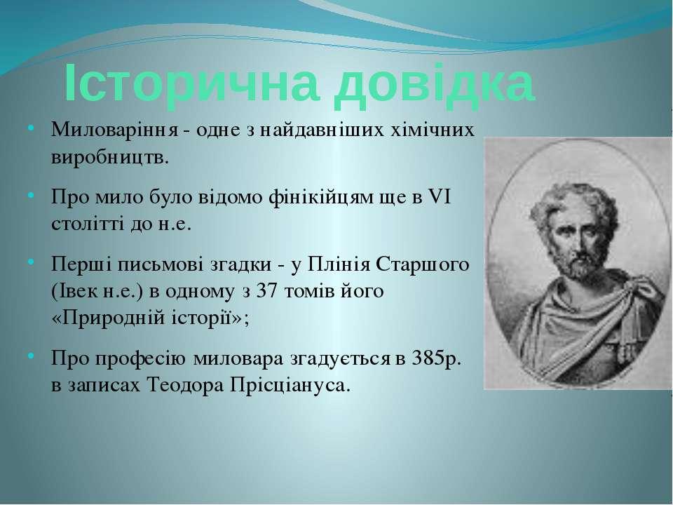 Історична довідка Миловаріння - одне з найдавніших хімічних виробництв. Про м...