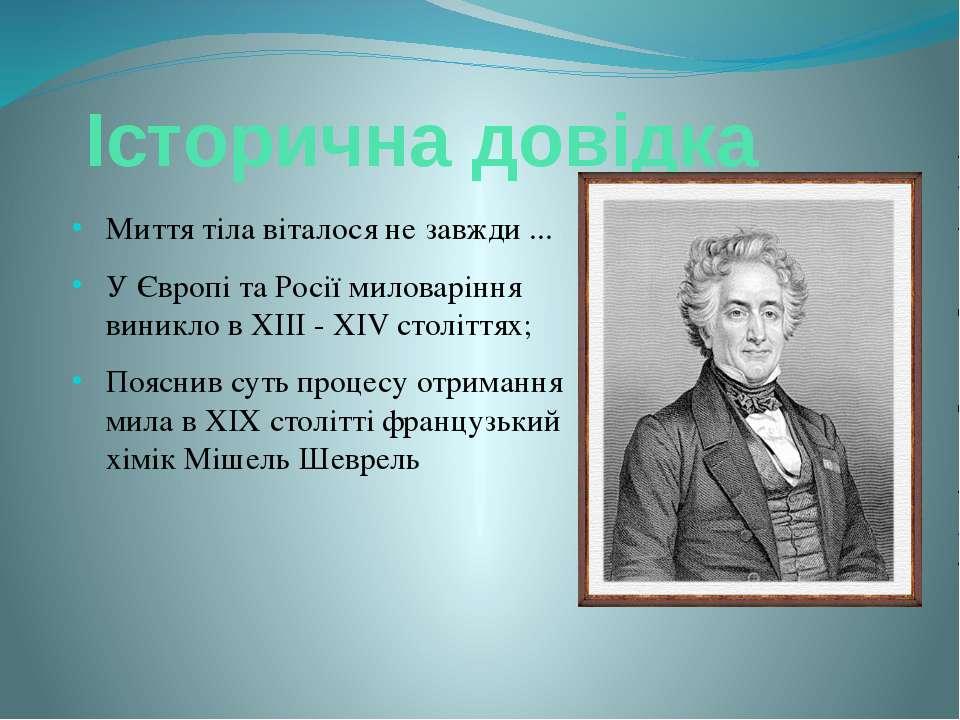 Історична довідка Миття тіла віталося не завжди ... У Європі та Росії миловар...