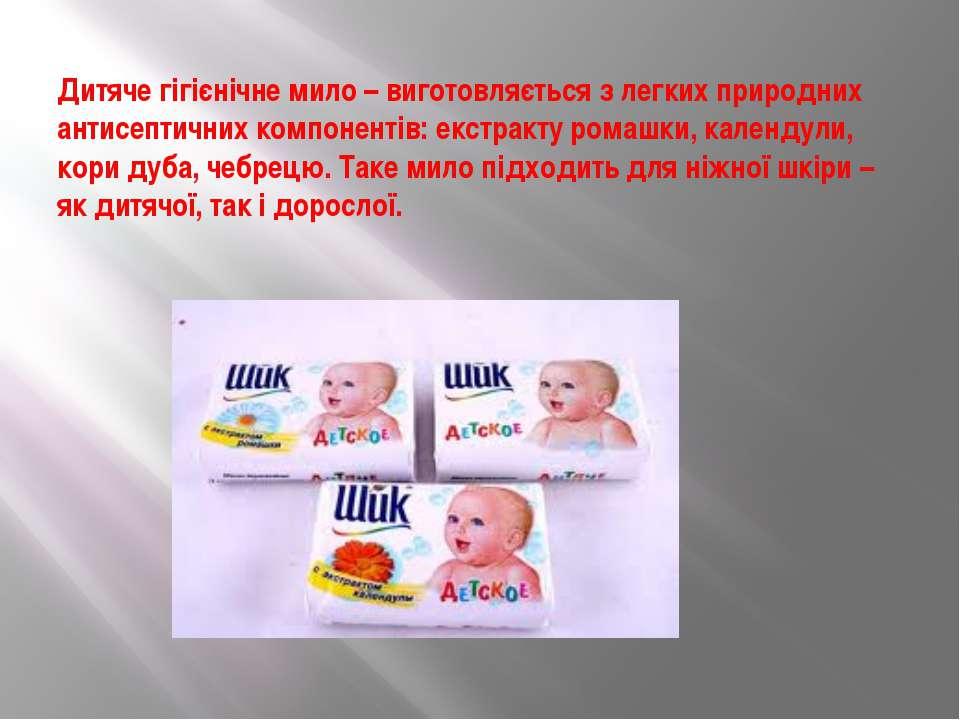 Дитяче гігієнічне мило – виготовляється з легких природних антисептичних комп...