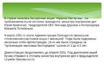 """В стране началась бессрочная акция """"Украина без Кучмы"""". Ее требованиями были ..."""
