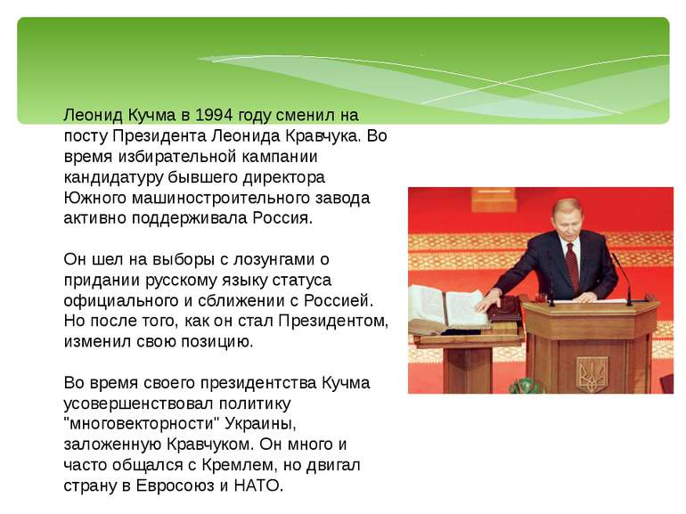 Леонид Кучма в 1994 году сменил на посту Президента Леонида Кравчука. Во врем...