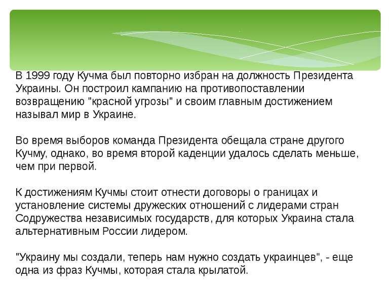 В 1999 году Кучма был повторно избран на должность Президента Украины. Он пос...