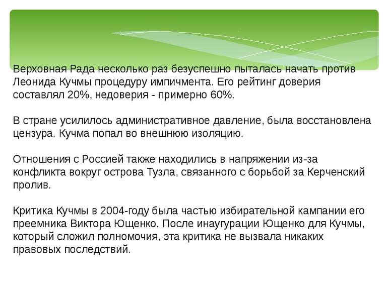 Верховная Рада несколько раз безуспешно пыталась начать против Леонида Кучмы ...