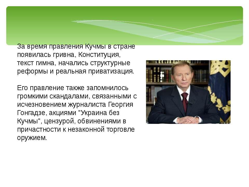 За время правления Кучмы в стране появилась гривна, Конституция, текст гимна,...