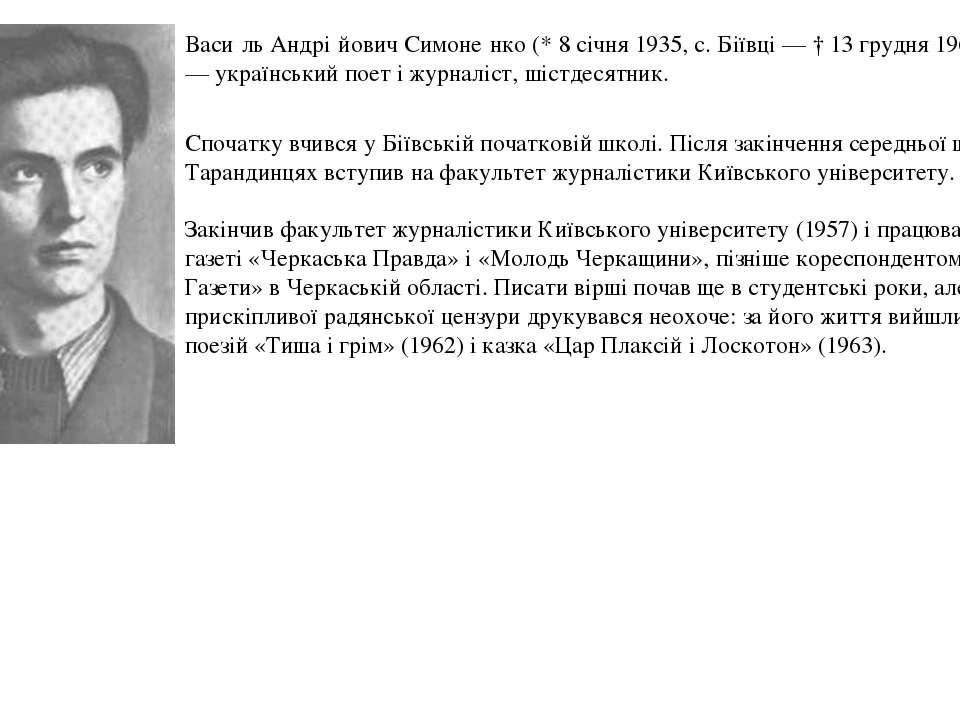 Васи ль Андрі йович Симоне нко (* 8 січня 1935, с. Біївці — † 13 грудня 1963,...