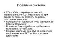 Політична система. У XIV – XVI ст. територія сучасної України виявляється под...