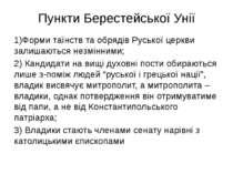 Пункти Берестейської Унії 1)Форми таїнств та обрядів Руської церкви залишають...