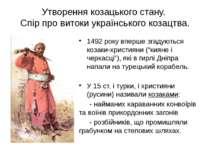 Утворення козацького стану. Спір про витоки українського козацтва. 1492 року ...