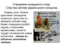 Утворення козацького стану. Спір про витоки українського козацтва. Згодом, ко...