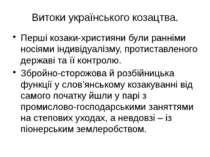 Витоки українського козацтва. Перші козаки-християни були ранніми носіями інд...