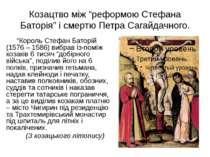 """Козацтво між """"реформою Стефана Баторія"""" і смертю Петра Сагайдачного. """"Король ..."""