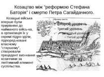 """Козацтво між """"реформою Стефана Баторія"""" і смертю Петра Сагайдачного. Козацькі..."""