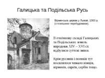 Галицька та Подільська Русь Вірменська церква у Львові. 1363 р. (з пізнішими ...