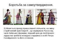 Боротьба за самоутвердження. 3) Міняється провід православної спільноти, на з...