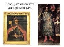 Козацька спільнота Запорізької Січі.