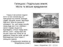 """Галицька і Подільська земля. Міста та міське врядування """"Нарешті звільняємо з..."""