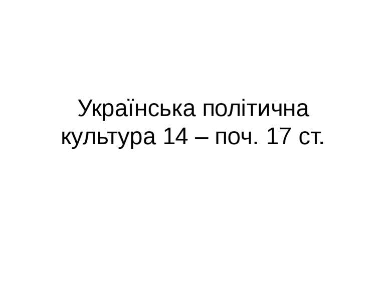Українська політична культура 14 – поч. 17 ст.