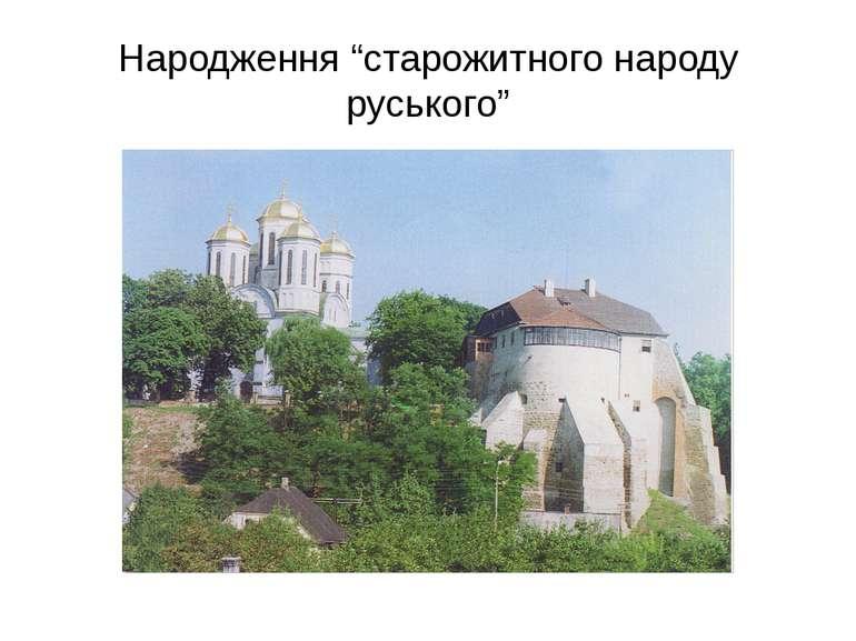 """Народження """"старожитного народу руського"""""""