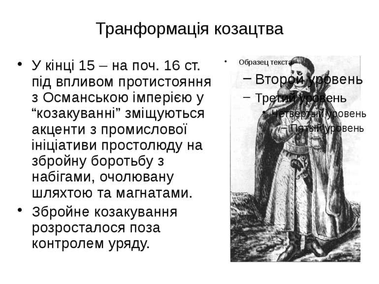 Транформація козацтва У кінці 15 – на поч. 16 ст. під впливом протистояння з ...