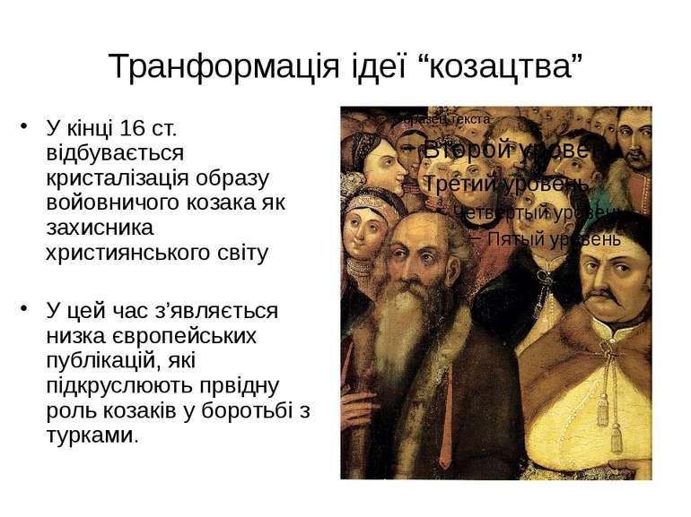 """Транформація ідеї """"козацтва"""" У кінці 16 ст. відбувається кристалізація образу..."""
