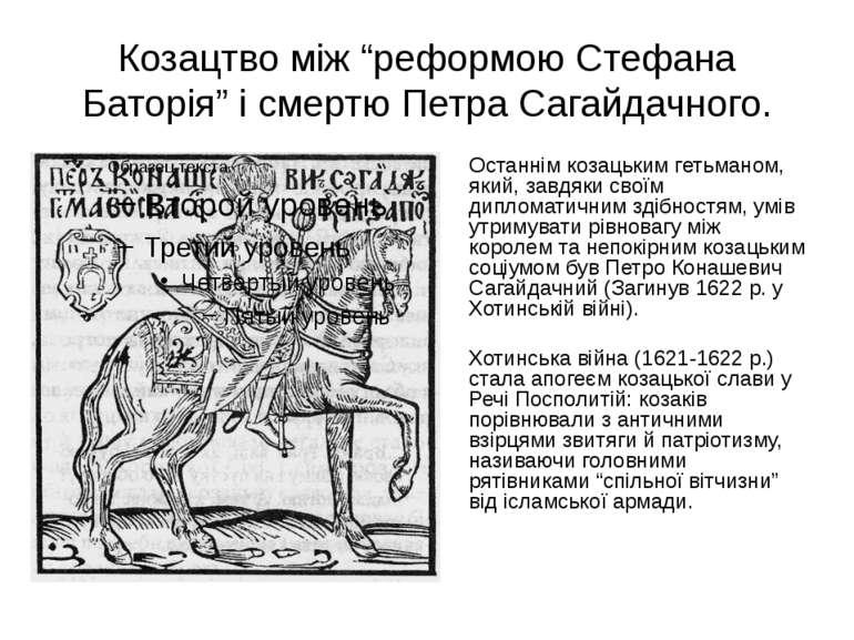 """Козацтво між """"реформою Стефана Баторія"""" і смертю Петра Сагайдачного. Останнім..."""