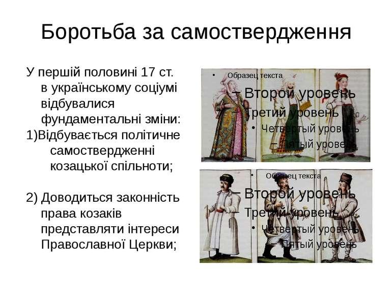 Боротьба за самоствердження У першій половині 17 ст. в українському соціумі в...