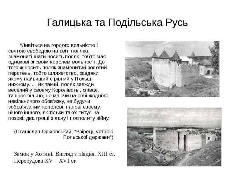"""Галицька та Подільська Русь """"Дивіться на гордого вольністю і святою свободою ..."""