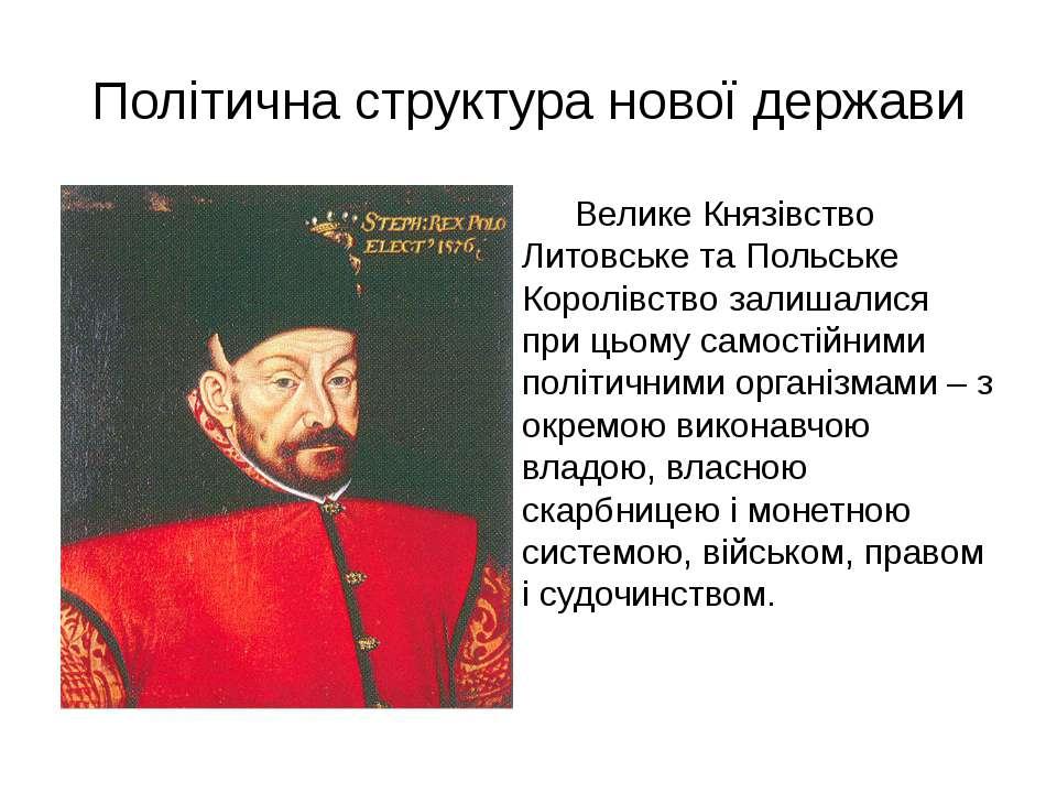 Політична структура нової держави Велике Князівство Литовське та Польське Кор...