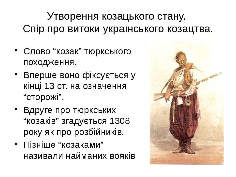 """Утворення козацького стану. Спір про витоки українського козацтва. Слово """"коз..."""