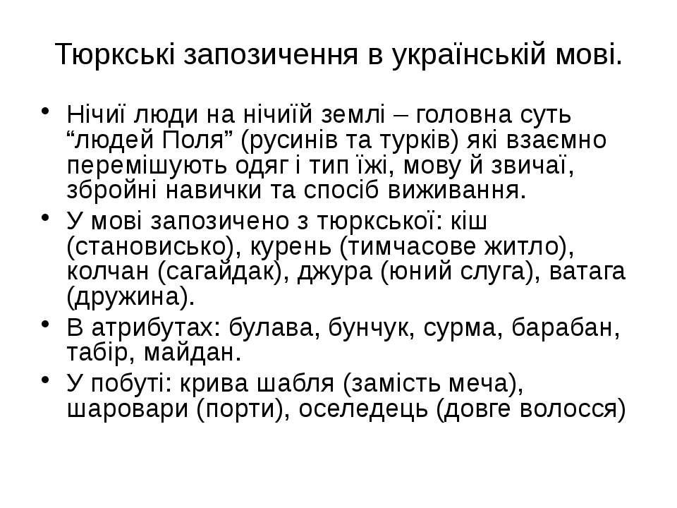 Тюркські запозичення в українській мові. Нічиї люди на нічиїй землі – головна...