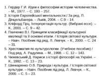 Гердер Г.И. Идеи к философии истории человечества. – М., 1977. – С. 193 – 257...