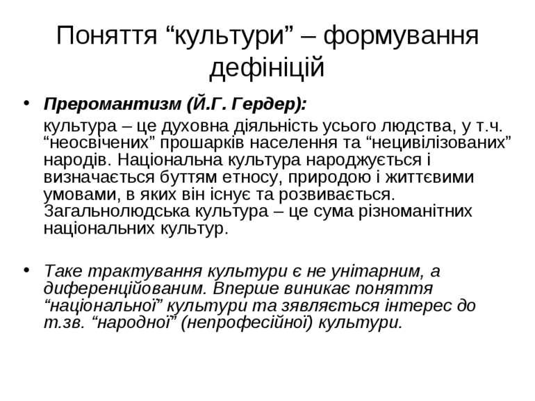 """Поняття """"культури"""" – формування дефініцій Преромантизм (Й.Г. Гердер): культур..."""