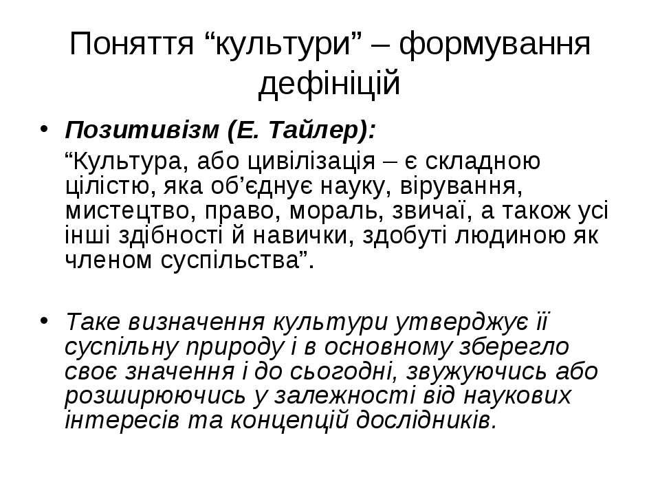 """Поняття """"культури"""" – формування дефініцій Позитивізм (Е. Тайлер): """"Культура, ..."""