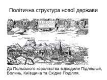Політична структура нової держави До Польського королівства відходили Підляшш...