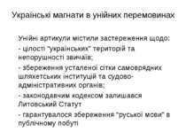 Українські магнати в унійних перемовинах Унійні артикули містили застереження...