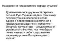 """Народження """"старожитного народу руського"""" Долання взаємовідчуженості окремих ..."""