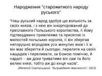 """Народження """"старожитного народу руського"""" """"Наш русьсий народ здобув цю вольні..."""