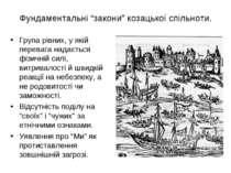 """Фундаментальні """"закони"""" козацької спільноти. Група рівних, у якій перевага на..."""